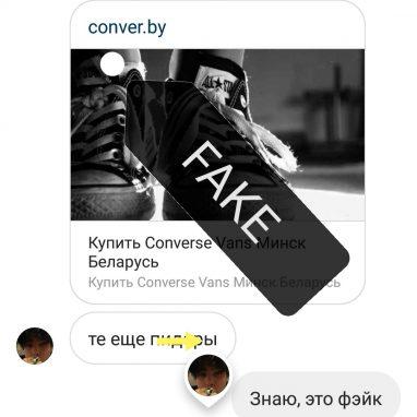c162aa6ed4b3 Фальшивка Converse Минск под видом оригинального товара бренда ...